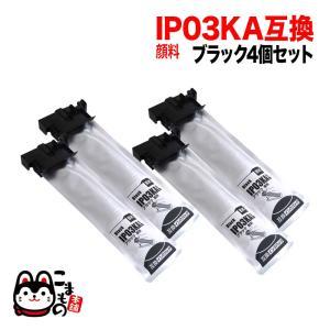 IP03KA エプソン用 IP03 互換インクパック 顔料 ブラック 4個セット 顔料ブラック|komamono