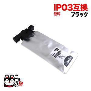 IP03KB エプソン用 IP03 互換インクパック 顔料 ブラック 顔料ブラック|komamono