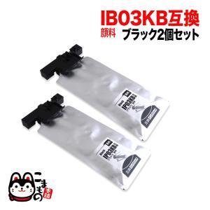 IP03KB エプソン用 IP03 互換インクパック 顔料 ブラック 2個セット 顔料ブラック 2個セット|komamono