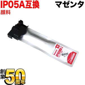 IP05MA エプソン用 IP05 互換インクパック 顔料 マゼンタ 顔料マゼンタ|komamono