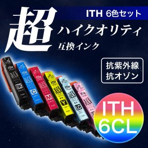 ITH エプソン用 超ハイクオリティ 互換 インクカートリッジ 6色セット ITH-6CL|komamono