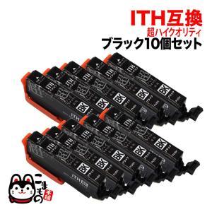 ITH-BK エプソン用 ITH イチョウ 互換インクカートリッジ 超ハイクオリティ ブラック 10個セット|komamono