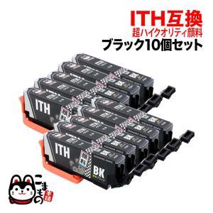 ITH-BK エプソン用 ITH イチョウ 互換インク 超ハイクオリティ顔料 ブラック 10個セット (EP-709A)|komamono