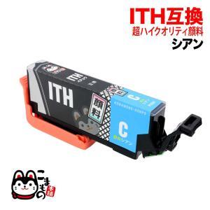ITH-C エプソン用 ITH イチョウ 互換インク 超ハイクオリティ顔料 シアン (EP-709A)|komamono