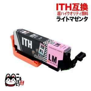 ITH-LM エプソン用 ITH イチョウ 互換インク 超ハイクオリティ顔料 ライトマゼンタ (EP-709A)|komamono