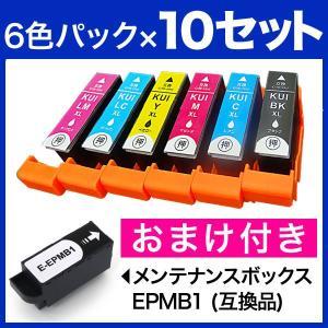 KUI-6CL-L エプソン用 KUI クマノミ 互換インク 増量 6色×10セット <純正メンテナンスボックスEPMB1おまけ> 増量6色×10セット+EPMB1|komamono
