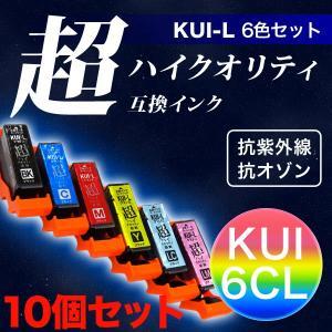 KUI-L6CL-L エプソン用 KUI クマノミ 互換インク 超ハイクオリティ 増量 6色×10セット 増量6色×10セット|komamono