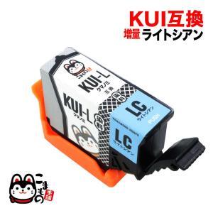 KUI-LC-L エプソン用 KUI クマノミ 互換インクカートリッジ 増量 ライトシアン (EP-879AB/EP-879AR/EP-879AW) 増量ライトシアン|komamono