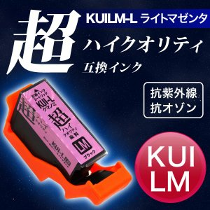 KUI-LM-L エプソン用 KUI クマノミ 互換インク 超ハイクオリティ 増量 ライトマゼンタ 増量ライトマゼンタ|komamono