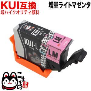 KUI-LM-L エプソン用 KUI クマノミ 互換インク 超ハイクオリティ顔料 増量 ライトマゼンタ 増量ライトマゼンタ|komamono