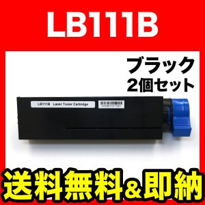 富士通用 トナーカートリッジ 2個セット LB111B(0805220) リサイクルトナー ブラック|komamono