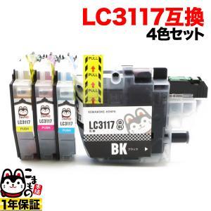 ブラザー用 LC3117互換インクカートリッジ 全色 4色セット LC3117-4PK|komamono