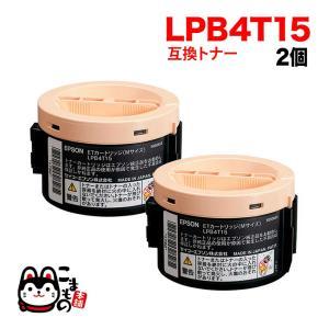 エプソン用 LPB4T15 互換トナー 2個セット LPB4T15-2 ブラック 2個セット|komamono