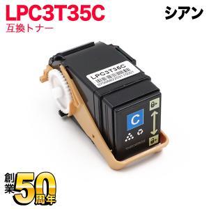 エプソン用 LPC3T35C 互換トナー Mサイズ シアン|komamono
