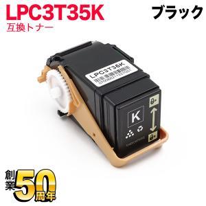 エプソン用 LPC3T35K 互換トナー Mサイズ ブラック|komamono