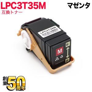 エプソン(EPSON) LPC3T35M 互換トナー Mサイズ マゼンタ LP-S6160(送料無料) komamono