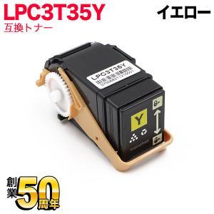 エプソン(EPSON) LPC3T35Y 互換トナー Mサイズ イエロー LP-S6160(送料無料) komamono