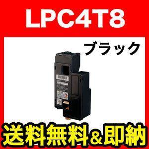 エプソン(EPSON) LPC4T8 互換トナー LPC4T8K LP-M620F LP-M620FC3 LP-M620FC9 LP-S520 LP-S520C3 LP-S520C9 LP-S620 LP-S620C9(送料無料) ブラック komamono