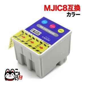 MJIC エプソン用 互換 インクカートリッジ カラー MJIC8C|komamono