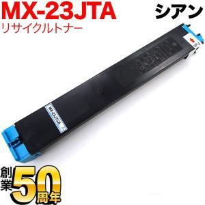 シャープ用 MX-23JTCA リサイクルトナー シアン|komamono