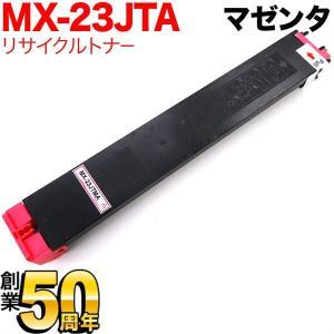 シャープ用 MX-23JTMA リサイクルトナー マゼンタ|komamono