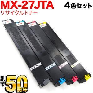 シャープ用 MX-27JTA リサイクルトナー 4色セット|komamono