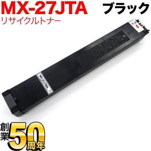 シャープ用 MX-27JTBA リサイクルトナー ブラック|komamono