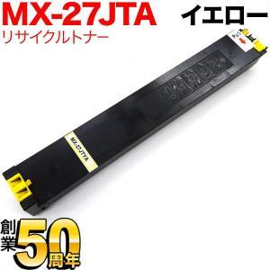 シャープ用 MX-27JTMA リサイクルトナー イエロー|komamono