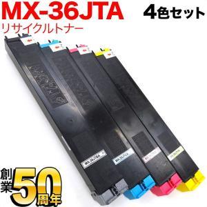 シャープ用 MX-36JTA リサイクルトナー 4色セット|komamono