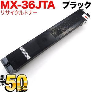 シャープ用 MX-36JTBA リサイクルトナー ブラック|komamono