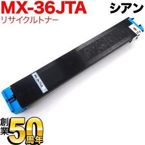 シャープ用 MX-36JTCA リサイクルトナー シアン|komamono