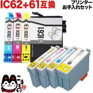 IC61・62 エプソン用 互換 インク4色セット+洗浄カートリッジ4色用セット お手入れセット|komamono