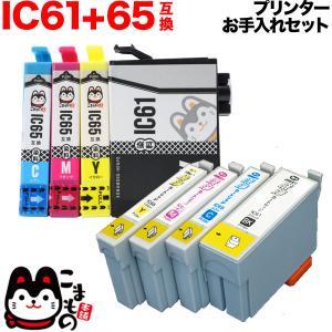 IC61・IC65 エプソン用 互換 インク 4色セット+洗浄カートリッジ4色用セット お手入れセット|komamono