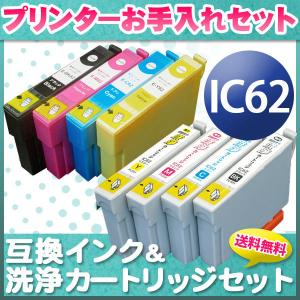 IC62 エプソン用 互換 インク4色セット+洗浄カートリッジ4色用セット お手入れセット|komamono