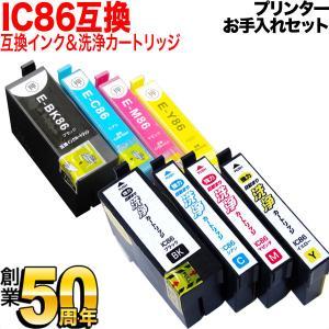 IC86 エプソン用 互換 インク 大容量4色セット+洗浄カートリッジ4色用セット お手入れセット|komamono