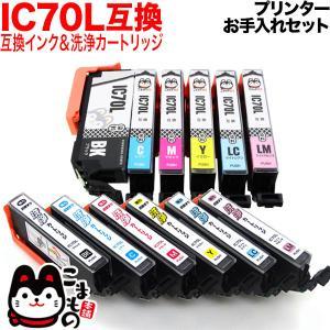 IC70 エプソン用 互換 インク 増量6色セット+洗浄カートリッジ6色用セット お手入れセット|komamono