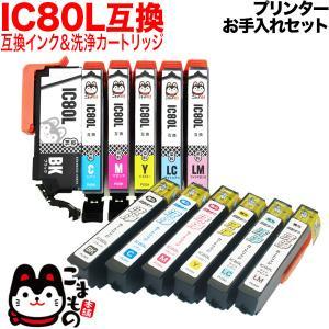 IC80 エプソン用 互換 インク 増量6色セット+洗浄カートリッジ6色用セット お手入れセット|komamono