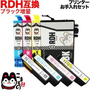 RDH リコーダー エプソン用 互換 インク 4色セット+洗浄カートリッジ4色用セット お手入れセット|komamono