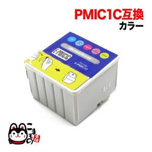 PMIC エプソン用 互換 インクカートリッジ カラー PMIC1C|komamono