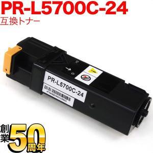 NEC PR-L5700C 互換3Kトナー 大容量 PR-L5700C-24 大容量ブラックMultiWriter 5700 MultiWriter 5750C(送料無料)|komamono
