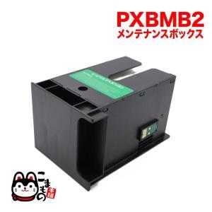 エプソン インクジェットプリンター用 互換メンテナンスボックス PXBMB2 PX-B700 PX-B700C3 PX-B700C5 PX-B700C9 PX-B750F PX-B750FC3 PX-B750FC5(送料無料)|komamono