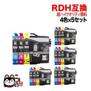 RDH-4CL エプソン用 RDH リコーダー 互換インク 超ハイクオリティ顔料 4色×5セット ブラック増量 4色×5セット ブラック増量タイプ|komamono