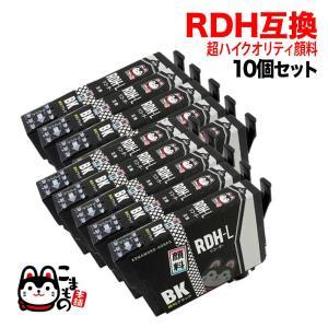 RDH-BK-L エプソン用 RDH リコーダー 互換インク 超ハイクオリティ顔料 増量 ブラック 10個セット 増量顔料ブラック 10個パック|komamono