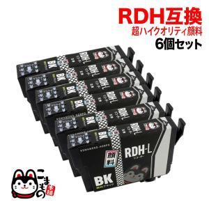 RDH-BK-L エプソン用 RDH リコーダー 互換インク 超ハイクオリティ顔料 増量 ブラック 6個セット 増量顔料ブラック 6個パック|komamono