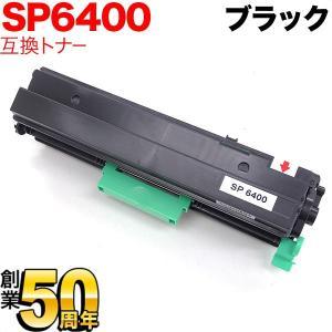 リコー用 SP トナー 6400(600573) 互換トナー ブラック SP 6450 SP 6440 SP 6430 SP 6420 SP 6410(メール便不可)(送料無料)|komamono