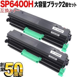 リコー用 SP トナー 6400H(600572) 互換トナー 大容量タイプ ブラック 2個セット SP 6450 SP 6440 SP 6430 SP 6420 SP 6410(メール便不可)(送料無料)|komamono