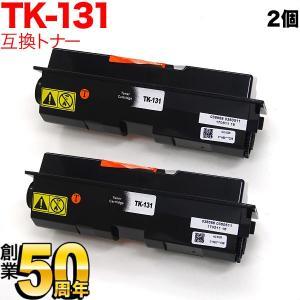 京セラミタ用 TK-131 互換トナー 2個セット ブラック 2個セット|komamono