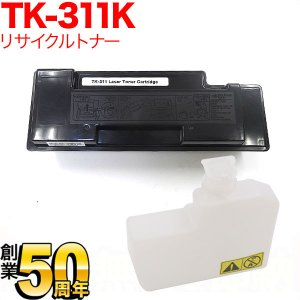 京セラミタ用 TK-311K リサイクルトナー ブラック|komamono