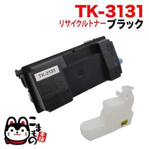 京セラミタ用 TK-3131 リサイクルトナー ブラック|komamono