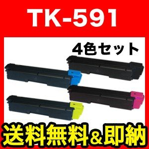 京セラミタ用 TK-591 リサイクルトナー 4色セット|komamono